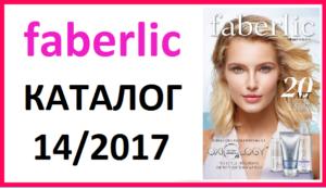 Листать каталог Фаберлик 14 2017
