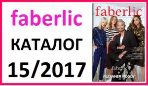 Листаем каталог Фаберлик 15 за 2017 год