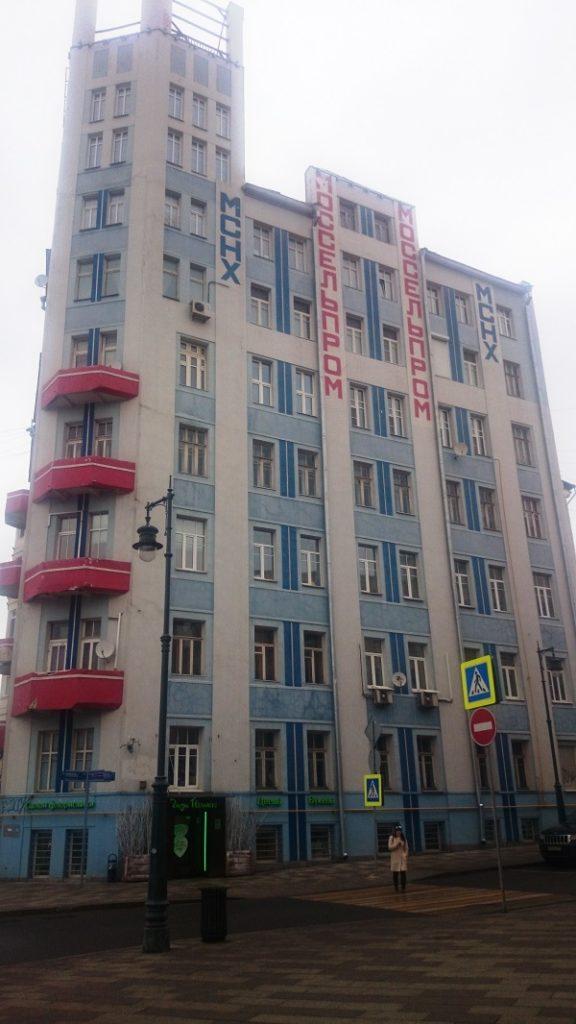 дом моссельпром