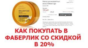 Как покупать в Фаберлик со скидкой в 20%