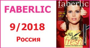 Каталог Фаберлик 9 2018