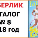 Каталог Фаберлик № 8 за 2018 год