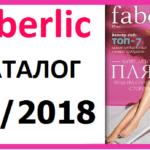Каталог Фаберлик 07 за 2018 год