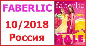 Каталог Фаберлик 10 2018
