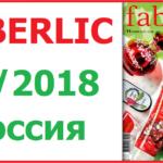Каталог Фаберлик 11 2018
