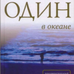 «Один в океане» Слава Курилов
