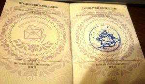 Как получить паспорт «Путешествие в Рождество»