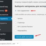 Как сделать экспорт публикаций на Вордпресс