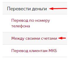 Как пополнить накопительный счет в МКБ через банкомат