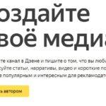 Как создать канал на Яндекс Дзен