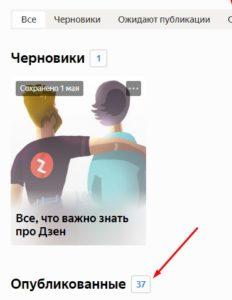 Как зарабатывать на Яндекс Дзене