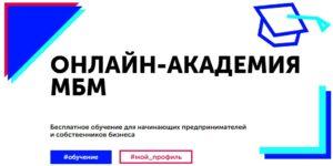 Онлайн-академия МБМ — бесплатное обучение для предпринимателей