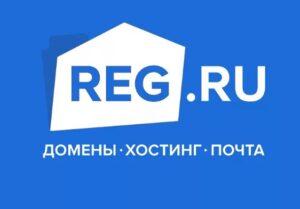 Партнерская программа Reg.ru: как зарегистрироваться и где взять реферальную ссылку