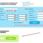 Как проверить историю Whois по домену