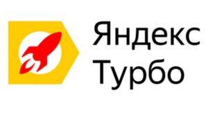 Решилась на подключение турбо-страниц в Яндексе